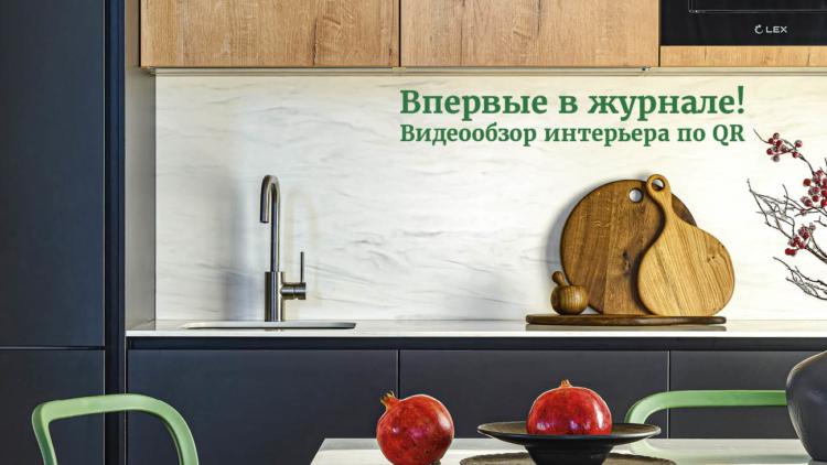 Interior Collection — 2021